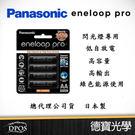Panasonic eneloop pro 2550mAh 3號電池(4入) 日本製【閃燈系列】