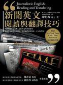 (二手書)新聞英文閱讀與翻譯技巧