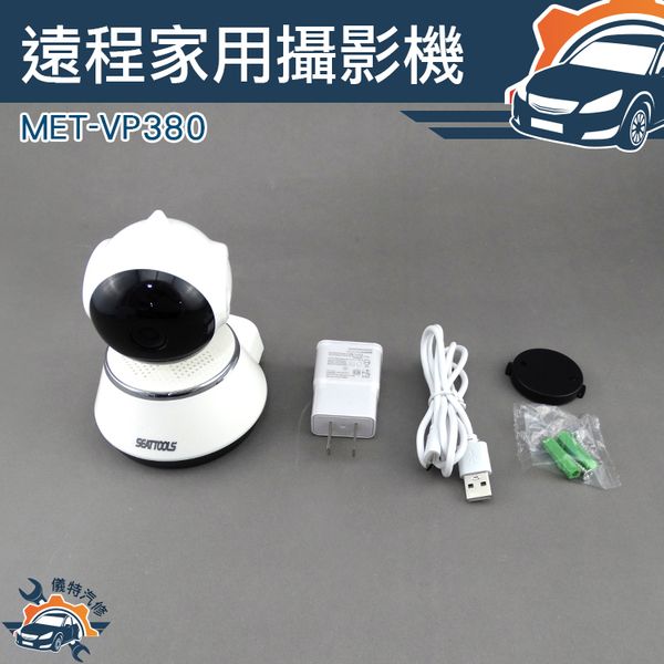 [儀特汽修]V380手機無線網路監控器 360度全景雲台高清智能旋轉看家神器MET-VP380