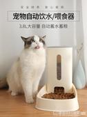 寵物自動喂食器貓咪飲水器狗狗喂食器喂水一體喝水吃飯投食器  圖拉斯3C百貨