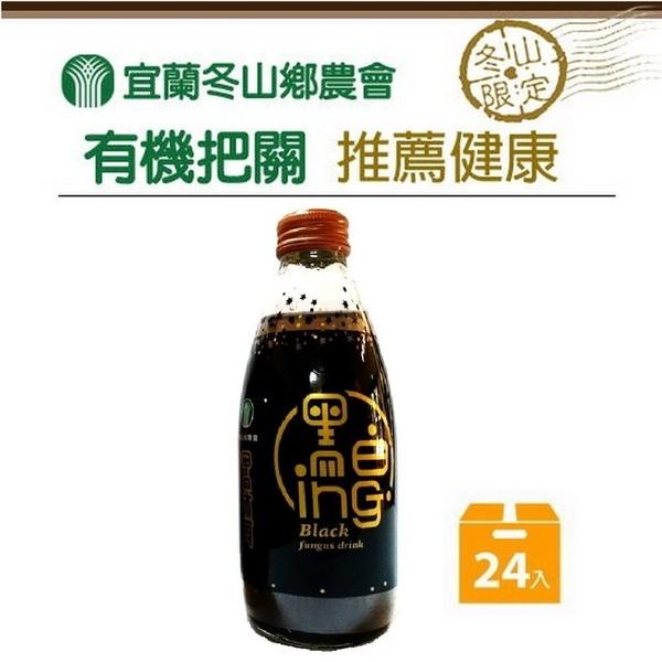 【整箱 24瓶特惠】有機黑木耳飲 245ml X24瓶