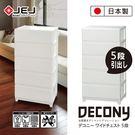 日本JEJ DECONY 系列 寬版組合抽屜櫃/5層