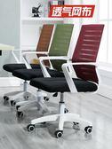 辦公椅 電腦椅家用辦公椅升降轉椅會議職員現代簡約座椅懶人游戲靠背椅子