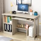 電腦臺式桌 家用辦公桌簡約學生書桌書架組合寫字桌子臥室小桌子【帝一3C旗艦】YTL