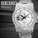 SEIKO日本精工Premier開芯系列24小時顯示鏤空機械腕錶4R39-00P0S/SSA319J1公司貨/王力宏配戴