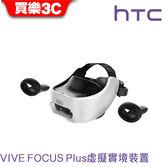 現貨 HTC VIVE FOCUS Plus 專業級 一體機VR,24期0利率,聯強代理