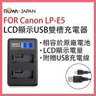 ROWA 樂華 FOR Canon LPE5 LP-E5 LCD顯示 USB 雙槽充電器