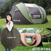 全自動戶外室內多人露營手拋速開帳篷家庭野營防風防雨防曬帳篷QM   橙子精品