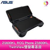 分期0利率【預購】ASUS 華碩 ZS600KL ROG Phone ZS600KL TwinView雙螢幕基座/ROG/散熱風扇/電競手機配件