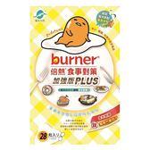 burner倍熱 食事對策膠囊加強版-蛋黃哥款28入