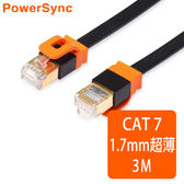群加 Powersync CAT 7 10Gbps尊爵版超高速網路線RJ45 LAN Cable【超薄扁平線】黑色 / 3M (CAT7-KFMG30)