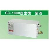 『長梭衛浴』SC-1000 烤漆蒸汽機 55*17*23cm  5KW  不含安裝(退回需自付來回運費)