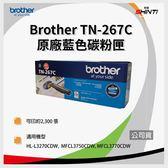 Brother TN-267C 藍色碳粉匣 TN-267 C