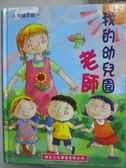 【書寶二手書T9/少年童書_QHS】我的幼兒園老師