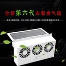 夏季新款太陽能車載降溫神器車載排風扇空氣循環排煙扇汽車換氣扇 快速出貨