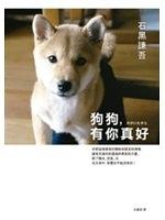二手書博民逛書店 《狗狗,有你真好》 R2Y ISBN:9573325942│石黑謙吾