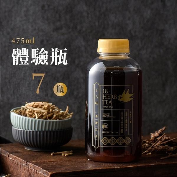 【十八味】當日熬煮,新鮮宅配-頂級台灣涼茶7瓶(體驗瓶/475ml) 免運