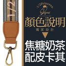 【焦糖奶茶/配皮卡其】品牌設計精品寬背帶 [A0001]