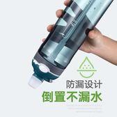 年終盛典 防漏吸管杯成人孕婦便攜運動水杯大容量塑料健身水壺