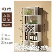 紅酒櫃落地式酒櫃現代簡約靠墻家用隔斷櫃紅酒架展示櫃餐廳置物架小酒櫃  LX