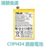 含稅附發票【送4大好禮】華碩 ZenFone2 ZE551ML ZE550ML Z00ADA 原廠電池 C11P1424