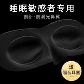 眼罩3D立體睡眠眼罩睡覺舒適純色遮光透氣男士女午睡學生護眼耳塞套餐【快速出貨】