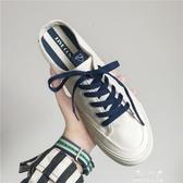 夏季半拖帆布鞋男女情侶白色百搭懶人鞋子潮鞋托無後跟一腳蹬男鞋 伊莎gz