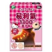 易利氣1300磁力貼KITTY版 24入【康是美】