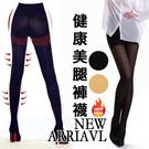 SHanena 新式健康美腿褲襪 雕塑美腿 140D《美腿襪/彈性襪/瘦腿襪/絲襪》