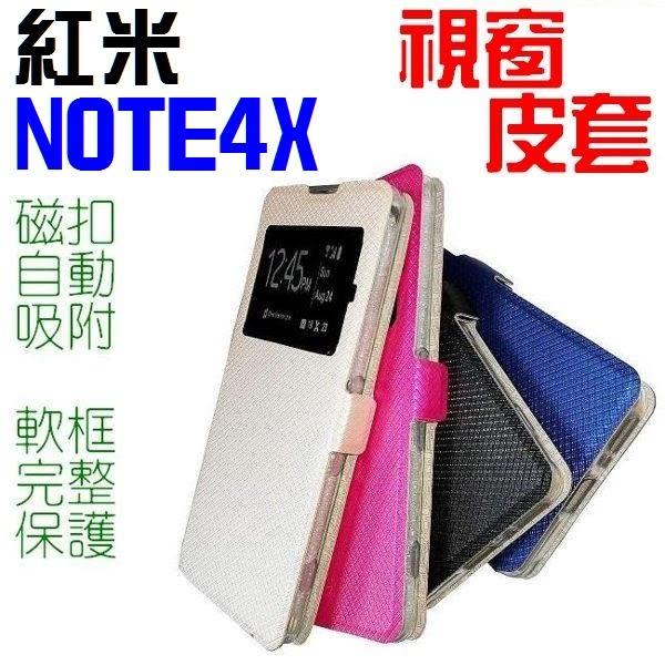 小米 MI 紅米 NOTE 4X NOTE4X 視窗 皮套 保護套 手機套 側邊 磁扣 媲美 原廠皮套【采昇通訊】