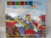 【書寶二手書T1/少年童書_EFH】認識台灣歷史3-鄭家時代_鄭氏集團的興衰_朱鴻琦
