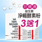 【大醫生技】益生菌淨暢酵素粉特價480元19種功能性酵素及BC30益生菌,助排便加強新陳代謝
