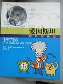 【書寶二手書T6/科學_OOO】愛因斯坦和時間機器_盧卡.諾維利