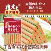 [寵樂子]《雞老大》寵物機能雞肉零食 - CBS-03 丁香魚+綜合蔬菜雞肉棒 190g / 狗零食