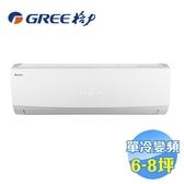 格力 GREE 精品型 單冷變頻一對一分離式冷氣 GSDP-50CO / GSDP-50CI