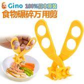 日本Gino輔食剪食物剪刀 嬰兒寶寶輔食工具碾碎多功能研磨器  居家物語
