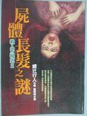 【書寶二手書T7/一般小說_HAA】屍體長髮之謎_綾 行人, 董炯明