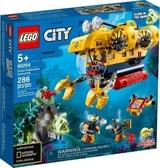 【LEGO樂高】 CITY 海洋探索潛水艇   #60264