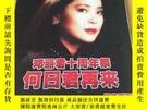二手書博民逛書店罕見三聯生活周刊1995.5(鄧麗君十周年祭)Y391819 出版2005
