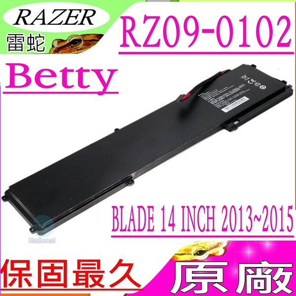Razer BETTY 電池(原廠)-雷蛇 Blade 14吋, 2013年, 2014年, 2015年, RZ09-0102,RZ09-01020101,RZ09-01020102