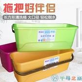 長方形清洗拖把桶提手地拖家用清潔水桶拖布桶【千尋之旅】