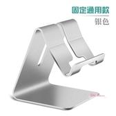 平板電腦支架 手機支架鋁合金網紅同款直播桌面懶人架子ipad支架摺疊快手主播萬能通用 3色