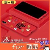 蘋果 XS XR XS MAX 彩繪組合 買殼送膜 手機殼 保護貼 保護殼 螢幕保護貼 鋼化膜