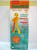 恩吉萊~OsteVit-D離子化天然螯合乳清鈣口嚼錠100粒/罐~特惠中