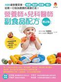 營養師&兒科醫師副食品配方增訂版:100 道營養菜單,補鐵、強鋅、低敏、增D,從第...