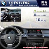 【專車專款】2009~12年BMW 7系F01/F02專用10.25吋螢幕安卓多媒體主機*8核心4+32G