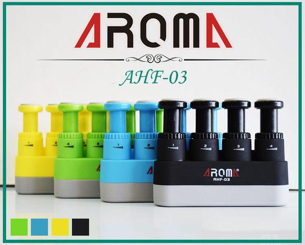 AROMA AHF-03 專利指力練習器