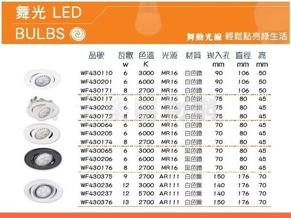 舞光 DL-31022 AR111 鋼材烤漆 15cm 崁燈 空台 (變壓器/光源另計) _WF430329