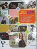 【書寶二手書T8/行銷_ZCQ】世界上最有力量的是夢想7:築夢的創業家_林玉卿