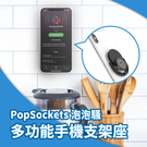 PopSockets泡泡騷 多功能手機支架座 泡泡騷 手機架 手機支架 POPSOCKETS 指環支架